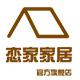 恋家家居logo
