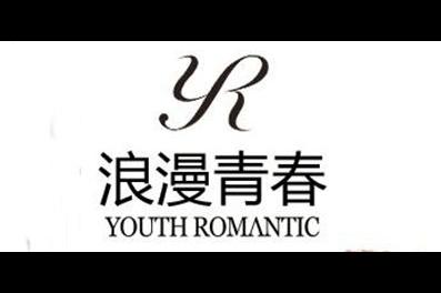 浪漫青春logo