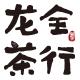 龙全茶行logo