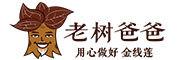 老树爸爸logo