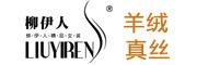 柳伊人logo