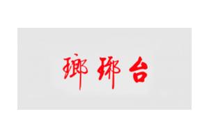 琅琊台logo