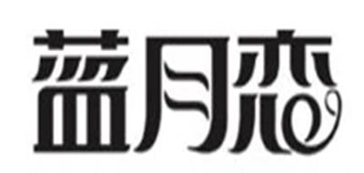 蓝月恋logo