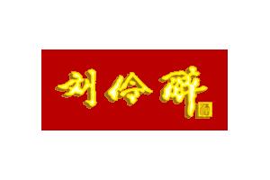刘伶醉logo