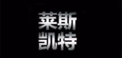 莱斯凯特logo