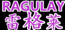 雷格莱logo