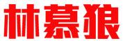 林慕狼logo