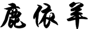 鹿依羊logo