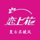 恋上花服饰logo