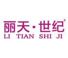 丽天世纪家居logo
