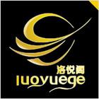洛悦阁logo