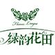 绿韵花田logo