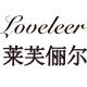 莱芙俪尔logo