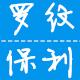 罗纹保利女装logo