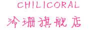泠珊logo