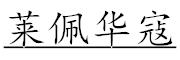 莱佩华寇logo