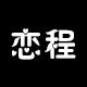 恋程logo