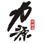 力源logo