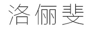 洛俪斐logo