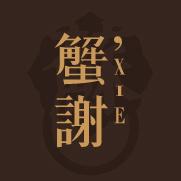 澜廷蟹舫logo