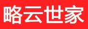 略云世家logo