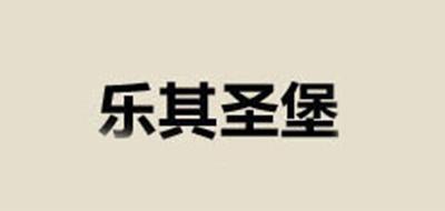乐其圣堡logo