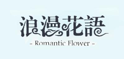 浪漫花语家居logo