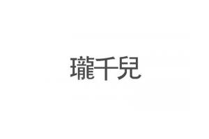 珑千儿logo