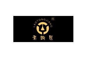 老铜匠logo