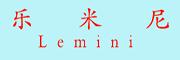 乐米尼logo