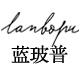 蓝玻普logo