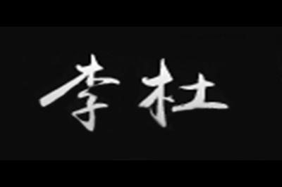 李杜logo