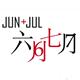 六月七月内衣logo