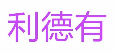 利德有logo