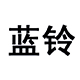 蓝铃logo
