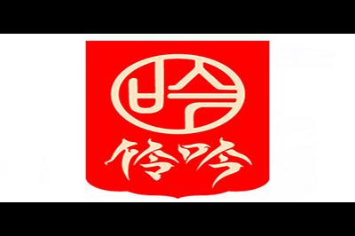 伶吟logo