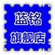 蓝铭logo