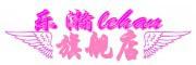 乐瀚logo