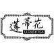 莲蒂花logo