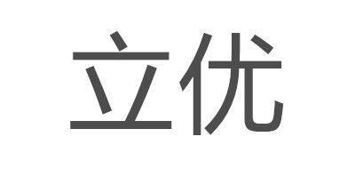 立优logo
