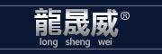 龍晟威logo