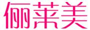 俪莱美logo