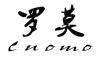 罗莫logo