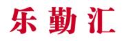 乐勤汇logo