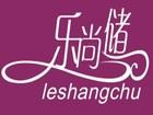 乐尚储logo
