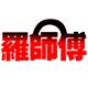 罗师傅食品logo