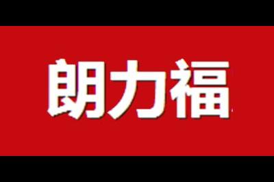 朗力福logo