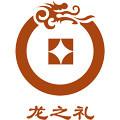 龙之礼logo
