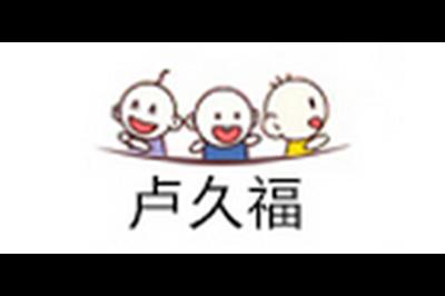 卢久福logo