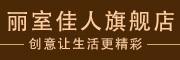 丽室佳人logo